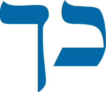 Kaf (Hebrew Letter)   NSW Board Of Jewish Education