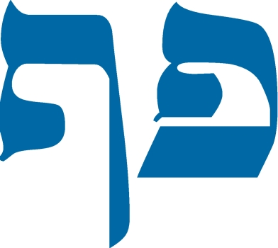 peh (hebrew letter) - nsw board of jewish education