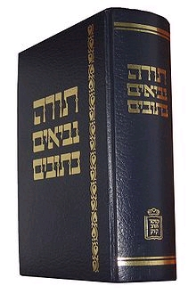A modern printed edition of the Tanach (Hebrew-only version)