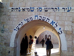 The entrance to the tomb of Rabbi Shimon bar Yochai at Meron in the Galilee