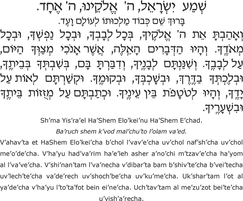 The first paragraph of the Shema in both the original Hebrew and in English transliteration