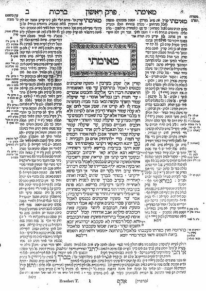 A page scanned from Mesechet Brachot of the Talmud. The central block (under the large writing) sets out part of the Mishna, and the surrounding blocks of text are the gemara which comments on the Mishna