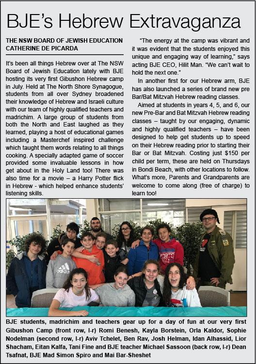 SJR BJE Hebrew Extravaganza and Gibushon Camp JulyAug 2017